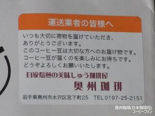 奥州珈琲 日本珈琲社1-2
