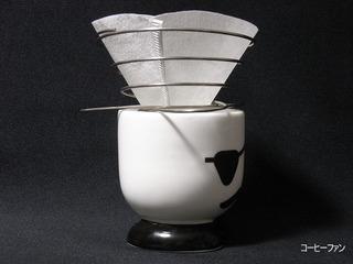 コーヒーバネット1-9