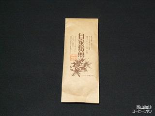 西山珈琲2-3