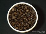 フレーバーコーヒー1-8マンデリン
