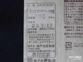 神戸北野珈琲1-5