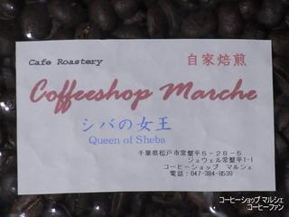 コーヒーショップマルシェ1-4