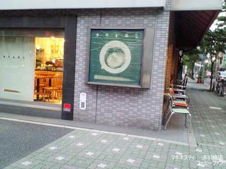 マキネスティ赤羽橋1