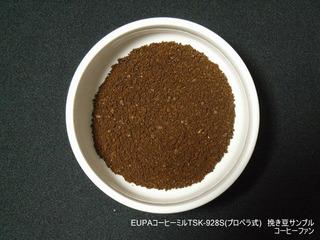 EUPAコーヒーミルTSK-928S(プロペラ式)挽き豆サンプル