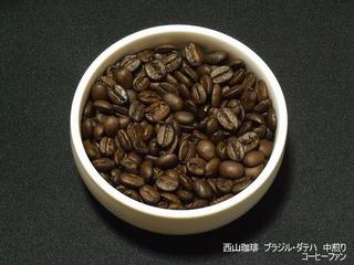 西山珈琲2-4