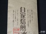 nishiyama3-4
