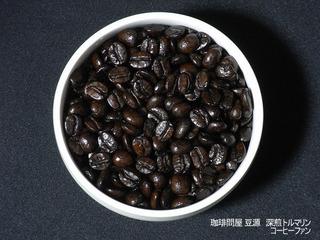 珈琲問屋豆源1-8深煎トルマリン