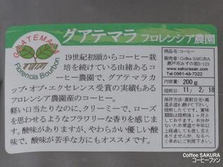 Coffee SAKURA1-7