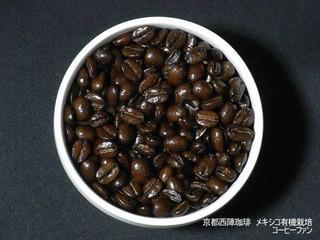 京都西陣珈琲1-8メキシコ有機栽培