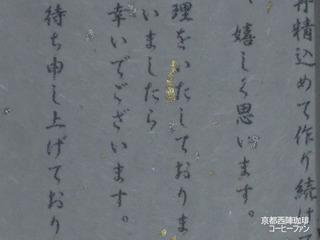 京都西陣珈琲1-4