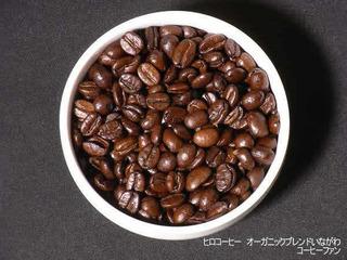 ヒロコーヒー1-11オーガニックブレンドいながわ