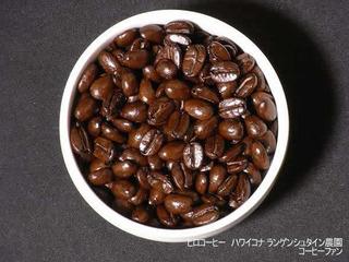 ヒロコーヒー1-13ハワイコナランゲンシュタイン農園
