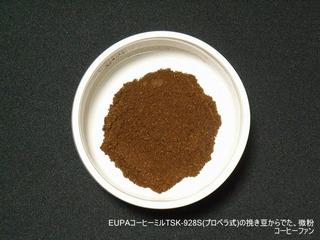 EUPAコーヒーミルTSK-928S(プロペラ式)挽き豆からでた微粉
