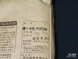 西山珈琲3