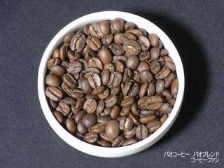 パオコーヒー1-6パオブレンド