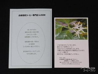 コーヒーのLOOK1-4