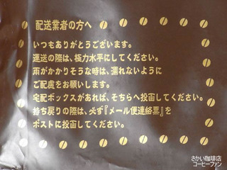 さかい珈琲店1-2