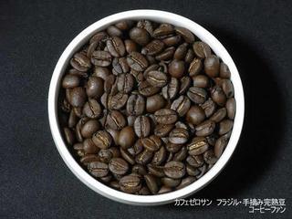 カフェゼロサン1-11ブラジル手摘み完熟豆