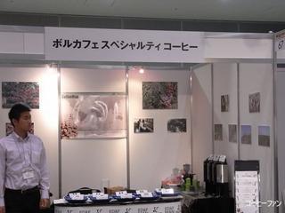 SCAJ2011ボルカフェ1-1