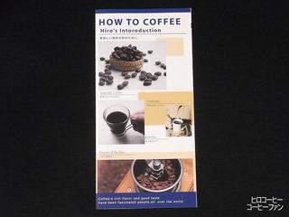 ヒロコーヒー1-4