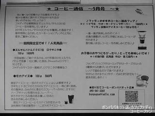 ボンパパネット店(カフェファディ)1-3