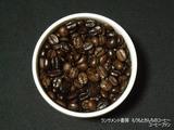 ランサメント香房1-6もりもとさんちのコーヒー