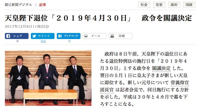 """平成""""を振り返る本が色々出版されています : ひとりごとは珈琲とともに"""