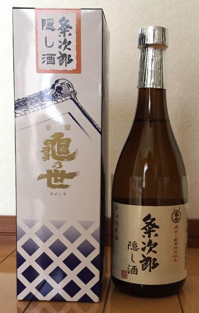 亀乃世_粂次郎隠し酒