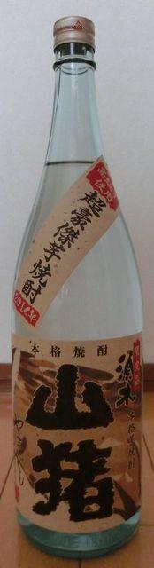 すき酒造_山猪