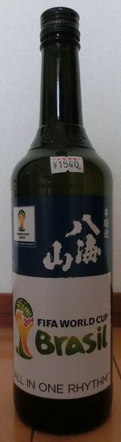 brasil_八海山本醸造