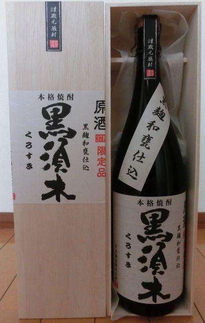 すき酒造_黒須木