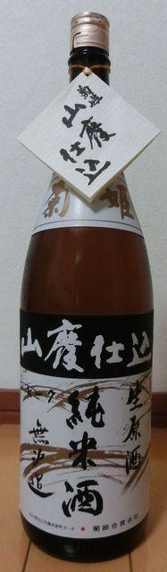 菊姫_山廃純米酒生原酒