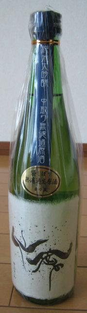 仙きん純米大吟醸袋しぼり