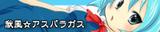 和風アスパラガスb01.jpg