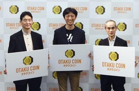 【仮想通貨】「オタクコイン」発行へ