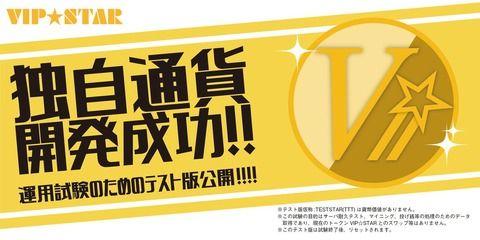【祝】仮想通貨、VIPS代表のブーン、★(キャップ)持ちになる!!