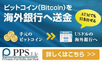 Bitcoinを海外銀行へ送金
