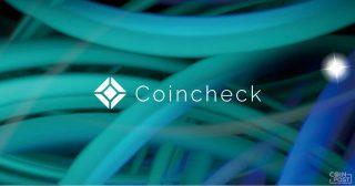 coincheck200910_2-320x168