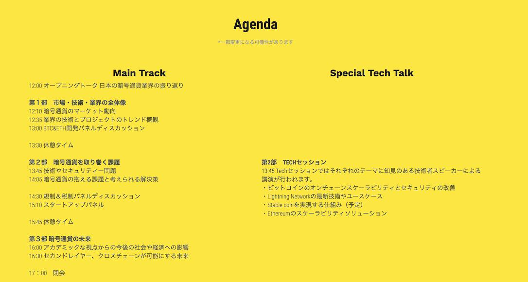 東京大学で開催されるHashHub Conferenceのチケットが販売中