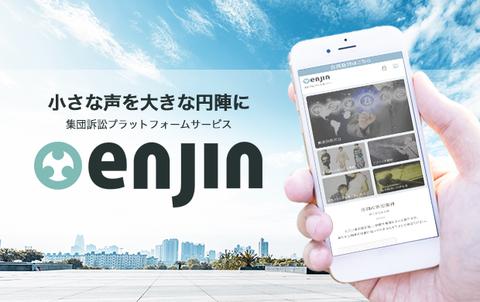 enjin_image
