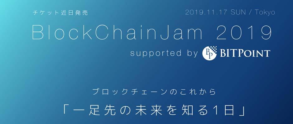 BlockChainJam2019:大幅ディスカウントされた早割チケット販売中
