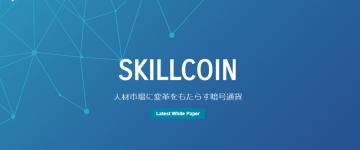 skillコイン