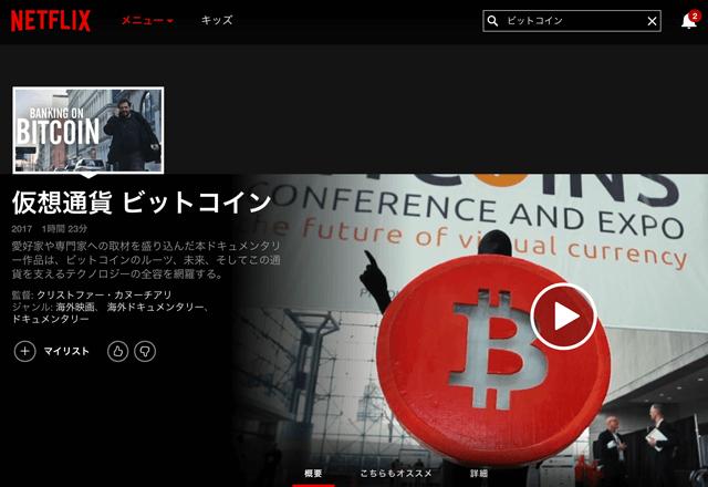 ビットコインドキュメンタリー「Banking on Bitcoin」がNetflixで視聴可能に