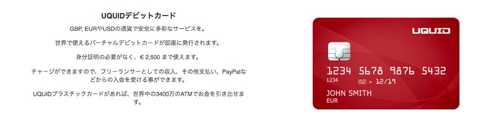 UQUID:90種類の暗号通貨を利用できるデビットカードのICOが本日19時よりスタート、初期ボーナスは20%