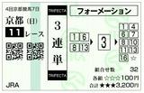 161023_kyoto11-1