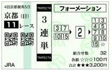 161016_kyoto11-2