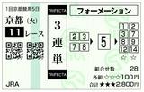 170117_kyoto11-1