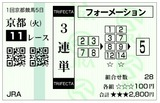170117_kyoto11-2