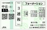 170114_chukyo11-1