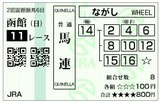 160724_hakodate11-2